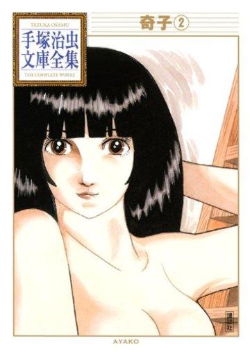奇子(2) (手塚治虫文庫全集)
