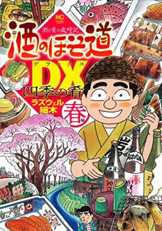 酒のほそ道DX 四季の肴 春編 (ニチブンコミックス)