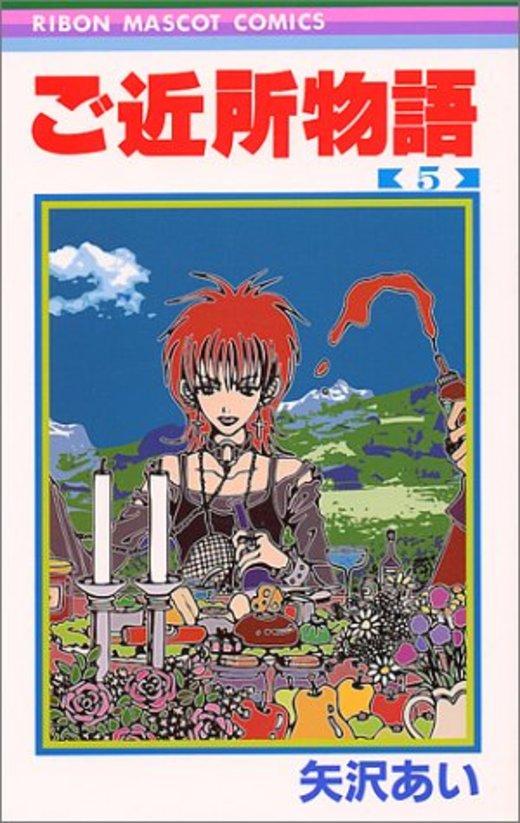 ご近所物語 5 (りぼんマスコットコミックス)