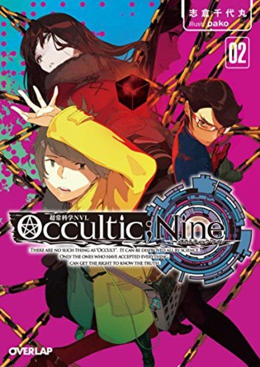 Occultic;Nine 2 -オカルティック・ナイン- (オーバーラップ文庫)