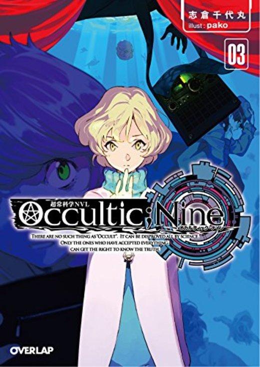 Occultic;Nine3 -オカルティック・ナイン- (オーバーラップ文庫)