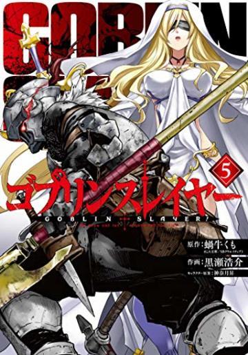 ゴブリンスレイヤー(5) (ビッグガンガンコミックス)