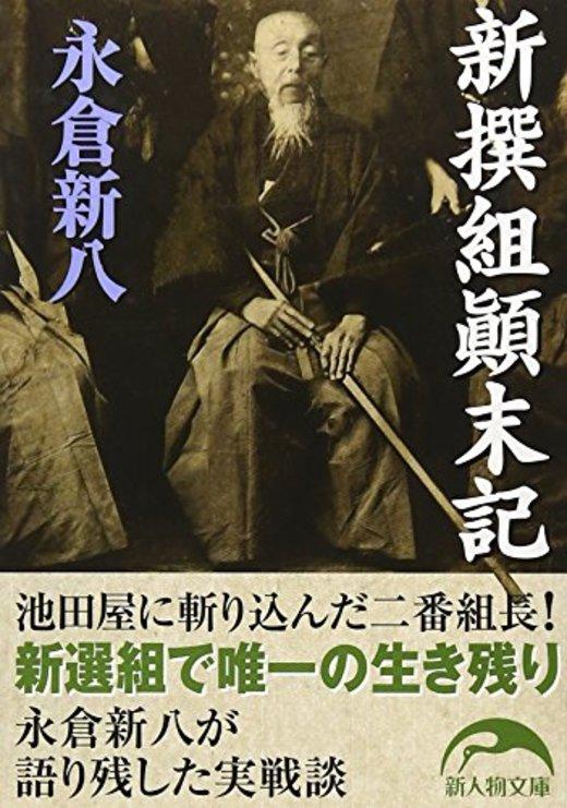 新撰組顛末記 (新人物文庫 な 1-1)