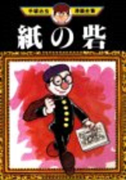 紙の砦 (手塚治虫漫画全集)