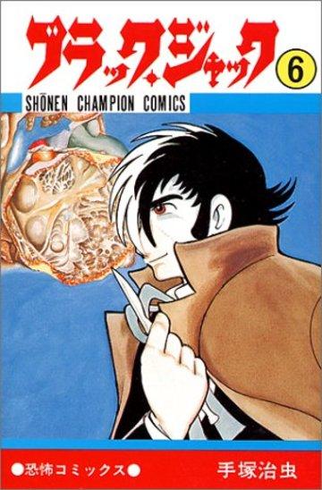 ブラック・ジャック (6) (少年チャンピオン・コミックス)