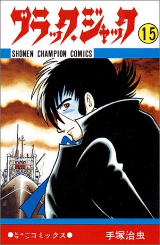 ブラック・ジャック (15) (少年チャンピオン・コミックス)