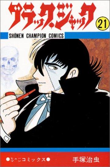 ブラック・ジャック (21) (少年チャンピオン・コミックス)