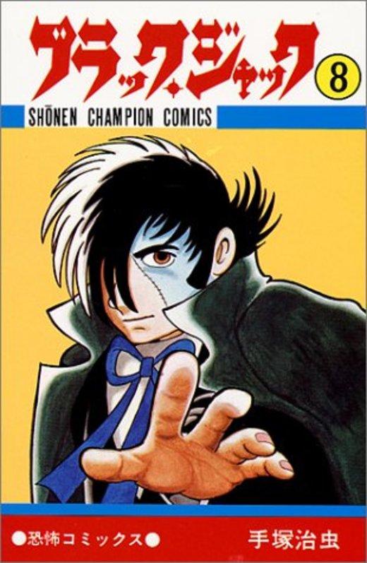 ブラック・ジャック (8) (少年チャンピオン・コミックス)
