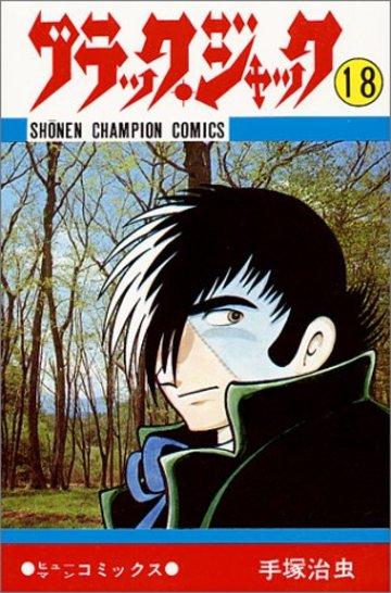 ブラック・ジャック (18) (少年チャンピオン・コミックス)