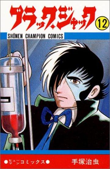 ブラック・ジャック (12) (少年チャンピオン・コミックス)