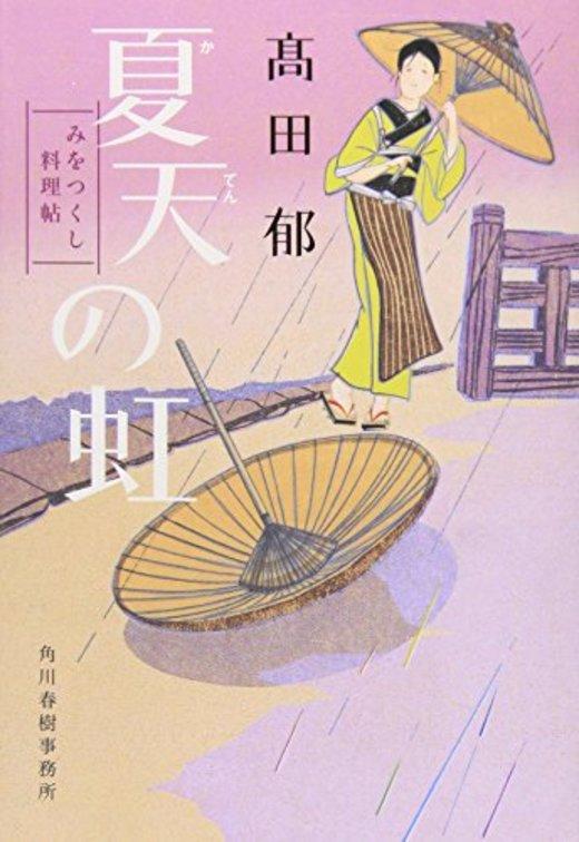 夏天の虹―みをつくし料理帖 (角川春樹事務所 (時代小説文庫))