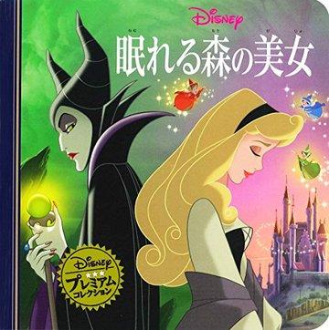眠れる森の美女 (ディズニー プレミアム・コレクション)