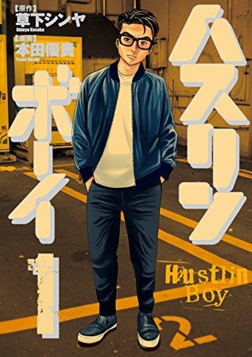 ハスリンボーイ (1) (ビッグコミックス)