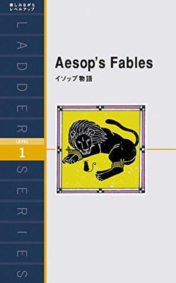 イソップ物語 Aesop's Fables (ラダーシリーズ Level 1)
