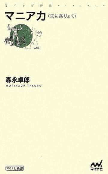 マニア力(まにありょく) (マイナビ新書)