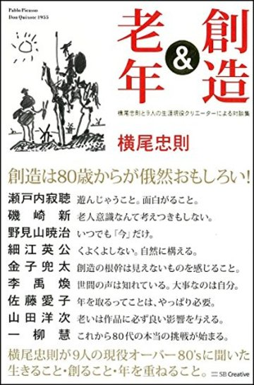 創造&老年 横尾忠則と9人の生涯現役クリエーターによる対談集