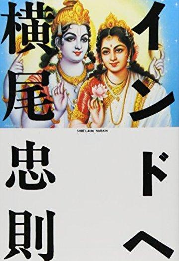 インドへ (文春文庫 (297‐1))