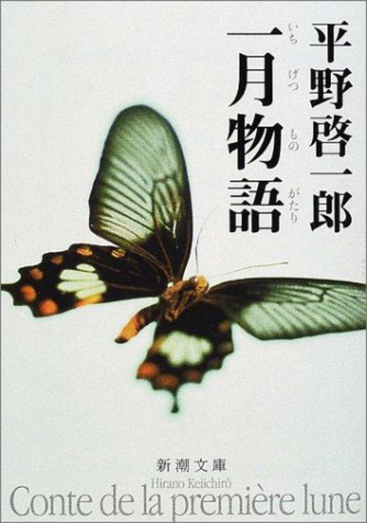 一月物語 (新潮文庫)