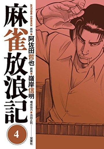 麻雀放浪記(4) (アクションコミックス)
