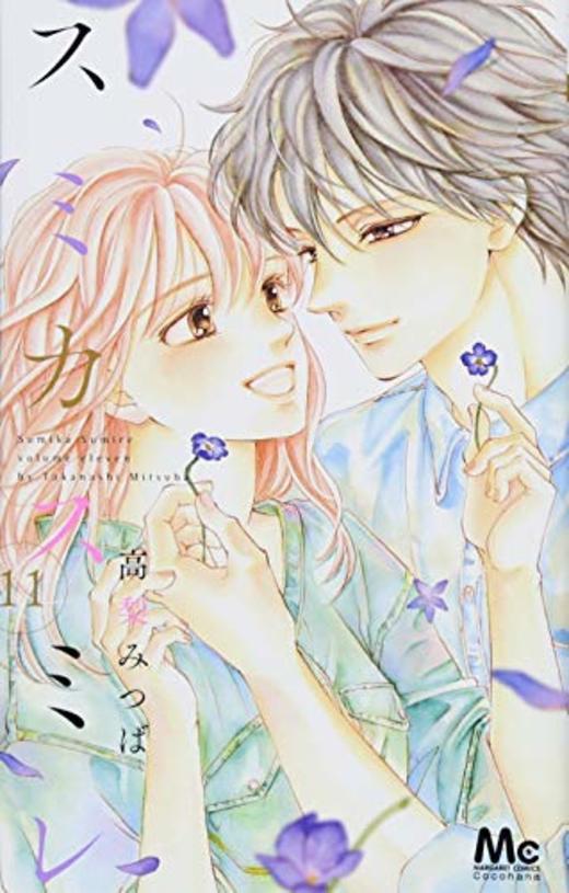 スミカスミレ 11 (マーガレットコミックス)