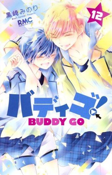 バディゴ! 12 (りぼんマスコットコミックス)
