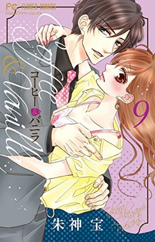 コーヒー&バニラ (9) (Cheeseフラワーコミックス)
