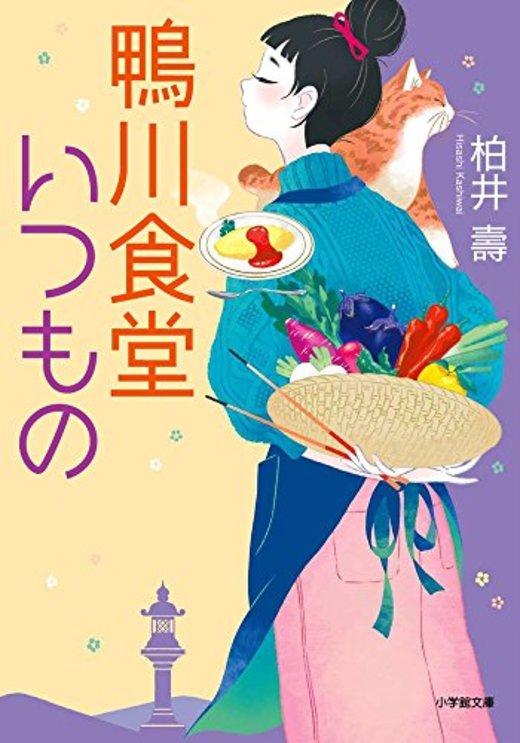 鴨川食堂いつもの (小学館文庫)