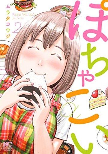 ぽちゃこい 2 (ニチブンコミックス)