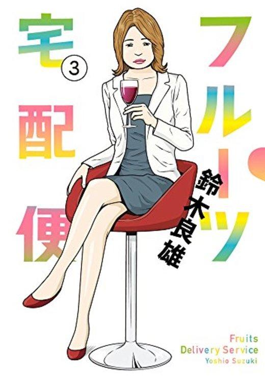 フルーツ宅配便 3 (3) (ビッグコミックス)