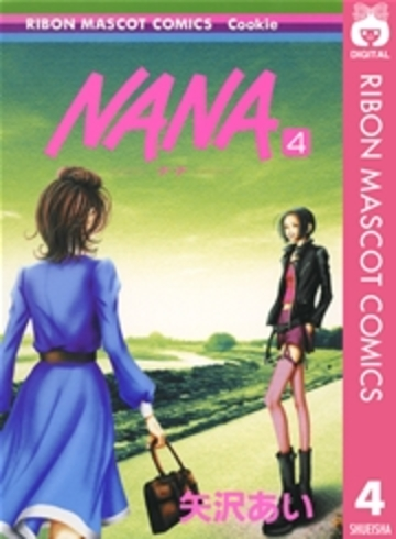 NANA―ナナ― 4 (りぼんマスコットコミックス)