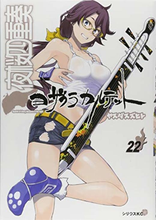 夜桜四重奏~ヨザクラカルテット~(22) (シリウスKC)