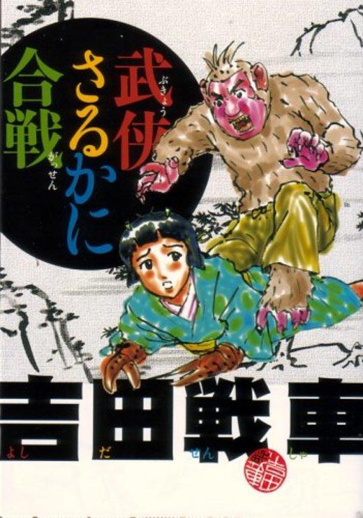 武侠さるかに合戦 (ビームコミックス文庫)