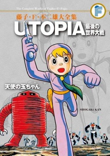 藤子・F・不二雄大全集 UTOPIA 最後の世界大戦/天使の玉ちゃん