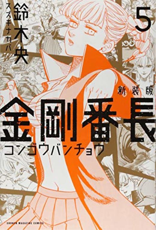 新装版 金剛番長(5) (講談社コミックス)