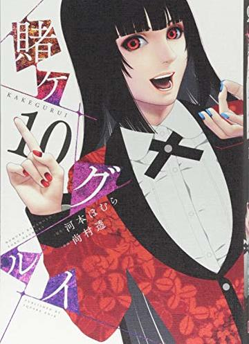 賭ケグルイ(10) (ガンガンコミックスJOKER)