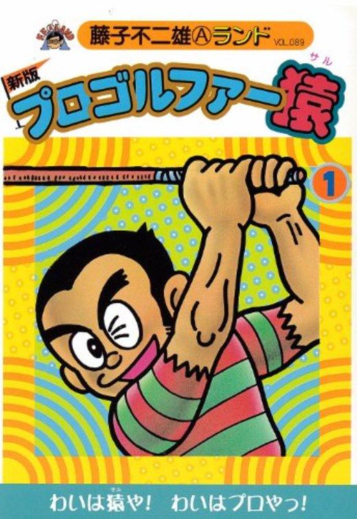 プロゴルファー猿 1 新版 (藤子不二雄Aランド Vol. 89)