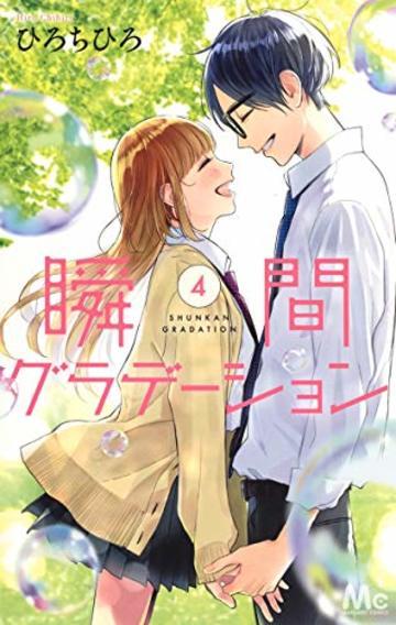 瞬間グラデーション 4 (マーガレットコミックス)