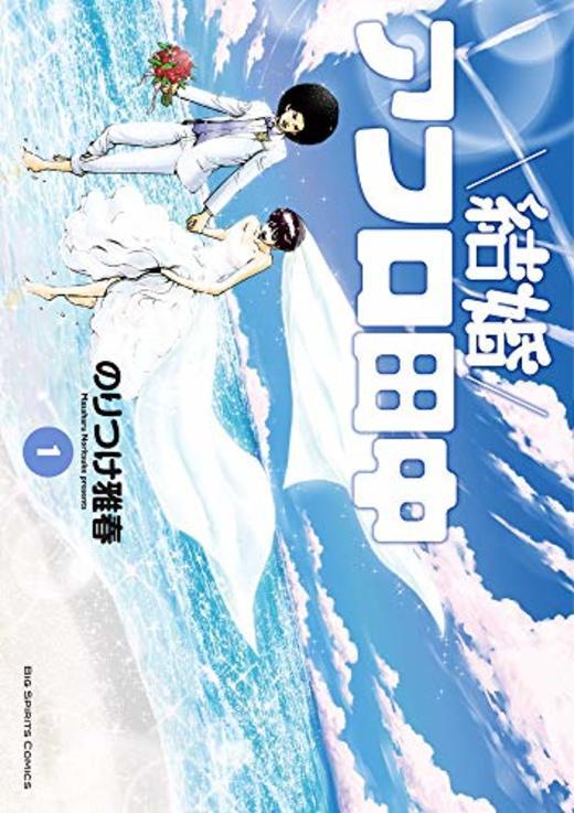 結婚アフロ田中 (1) (ビッグコミックス)
