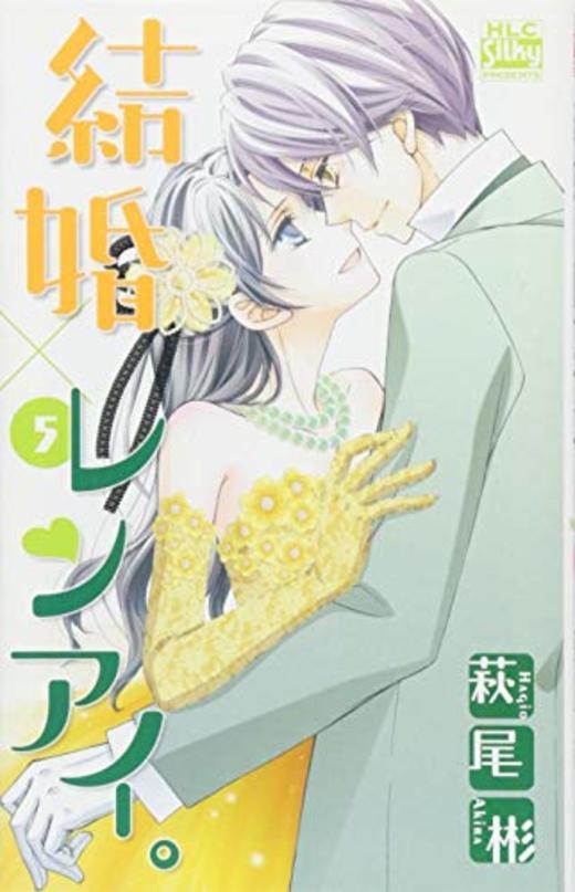 結婚×レンアイ。 5 (白泉社レディースコミックス)
