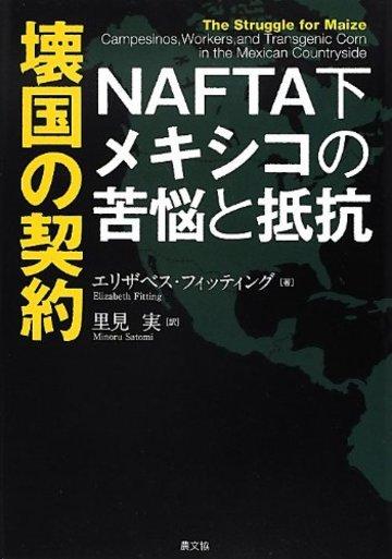 壊国の契約―NAFTA下メキシコの苦悩と抵抗