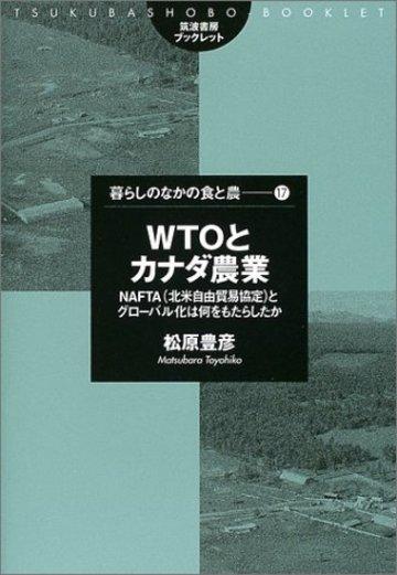 WTOとカナダ農業―NAFTA(北米自由貿易協定)とグローバル化は何をもたらしたか (筑波書房ブックレット―暮らしのなかの食と農)