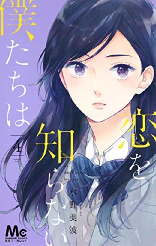 恋を知らない僕たちは 4 (マーガレットコミックス)