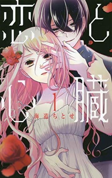 恋と心臓 1 (花とゆめCOMICS)