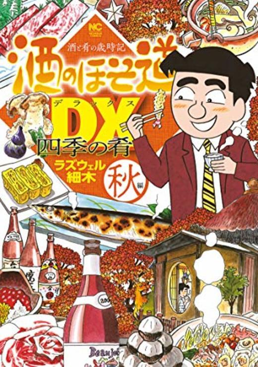酒のほそ道DX四季の肴 秋編 (ニチブンコミックス)