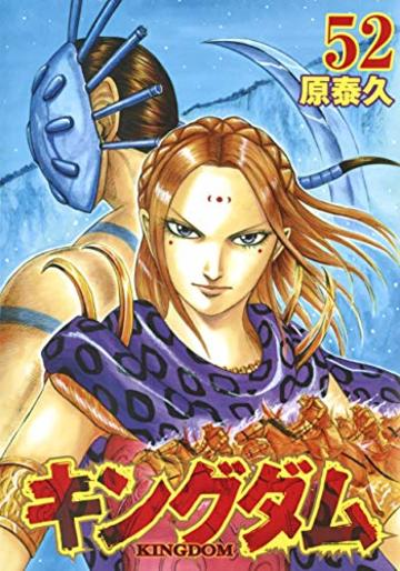 キングダム 52 (ヤングジャンプコミックス)