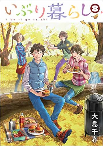 いぶり暮らし 8 (ゼノンコミックス)