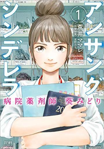 アンサングシンデレラ 病院薬剤師 葵みどり 1 (ゼノンコミックス)