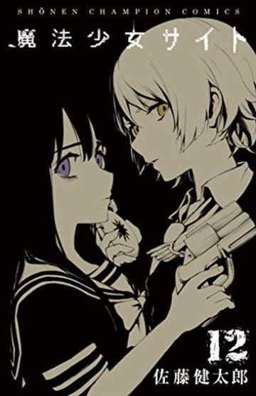 魔法少女サイト 12 (少年チャンピオン・コミックス)