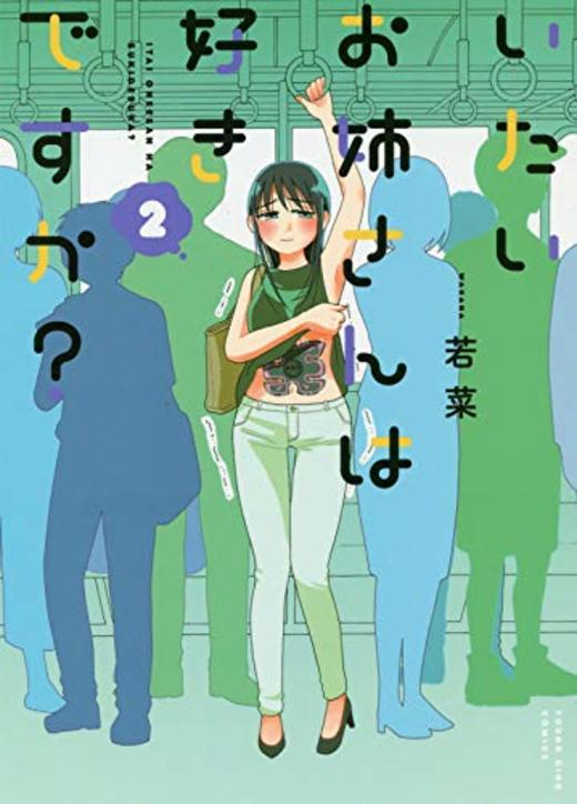 いたいお姉さんは好きですか? 2 (ヤングキングコミックス)