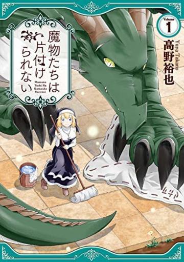 魔物たちは片付けられない(1) (ガンガンコミックスONLINE)